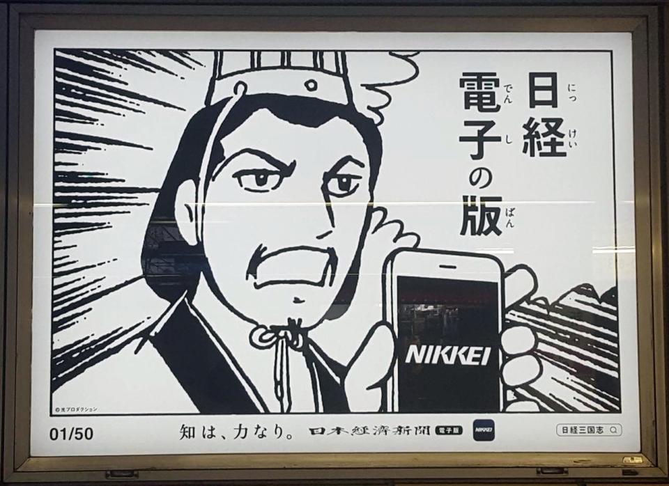 これは孔明の罠か?東京メトロに展開する日経電子版×横山三国志公式コラボイラストまとめ 1番目の画像
