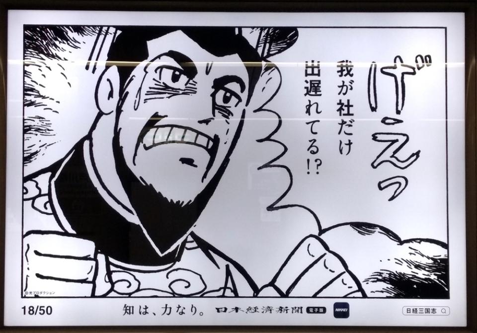 これは孔明の罠か?東京メトロに展開する日経電子版×横山三国志公式コラボイラストまとめ 2番目の画像