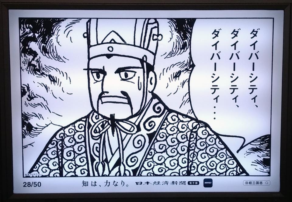 これは孔明の罠か?東京メトロに展開する日経電子版×横山三国志公式コラボイラストまとめ 5番目の画像