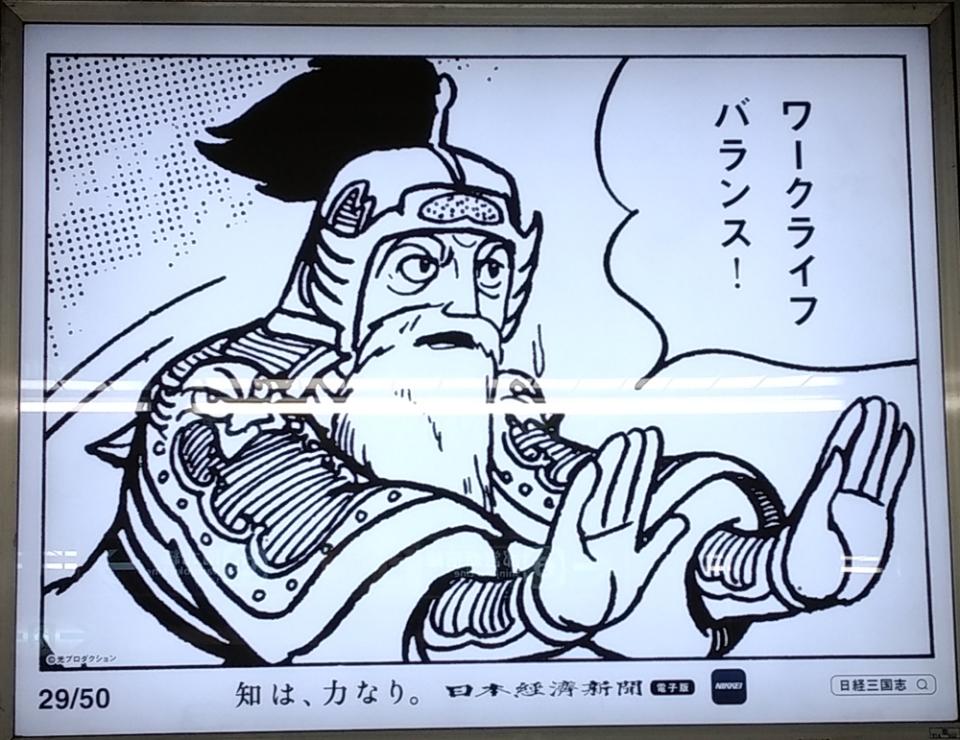 これは孔明の罠か?東京メトロに展開する日経電子版×横山三国志公式コラボイラストまとめ 9番目の画像