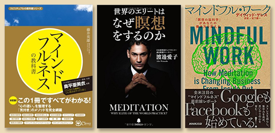 仕事効率UPの秘訣!Google、スティーブ・ジョブズが実践していた『ビジネス瞑想』の極意とは? 3番目の画像