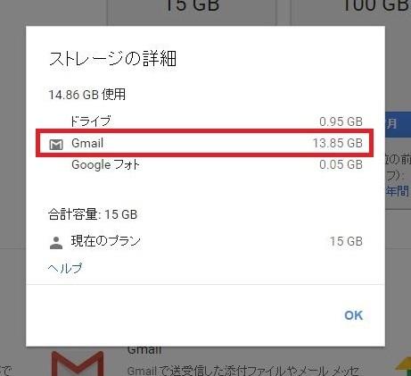 容量 削除 gmail