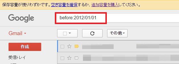 Gmailの容量不足を一瞬で解決するなら、不要メールはまとめて削除! 3番目の画像