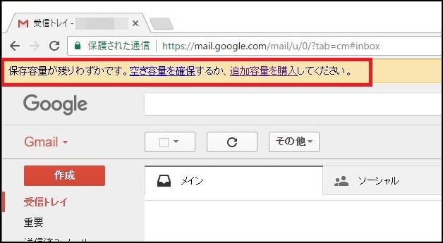 Gmailの容量不足を一瞬で解決するなら、不要メールはまとめて削除! 1番目の画像