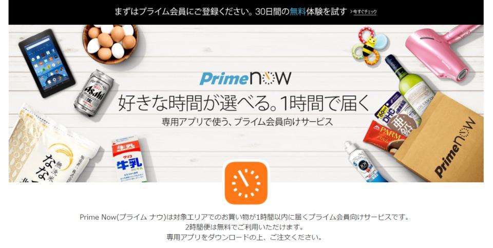 ドン・キホーテが満を持して参入! Amazonなど配送サービス大手3社を徹底比較 4番目の画像