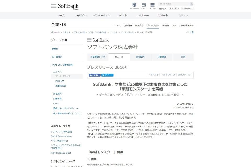 au、NTTドコモ、ソフトバンクの「学割キャンペーン」徹底分析:料金割引の裏に隠れる各社の戦略 2番目の画像