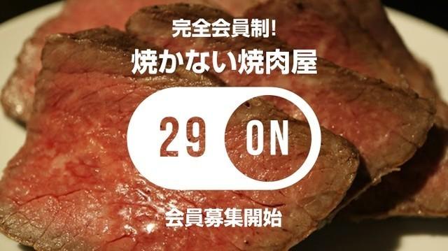 話題の焼かない焼肉屋「29ON」に批判殺到!Makuake異例の返金対応は何故起きたのか? 3番目の画像