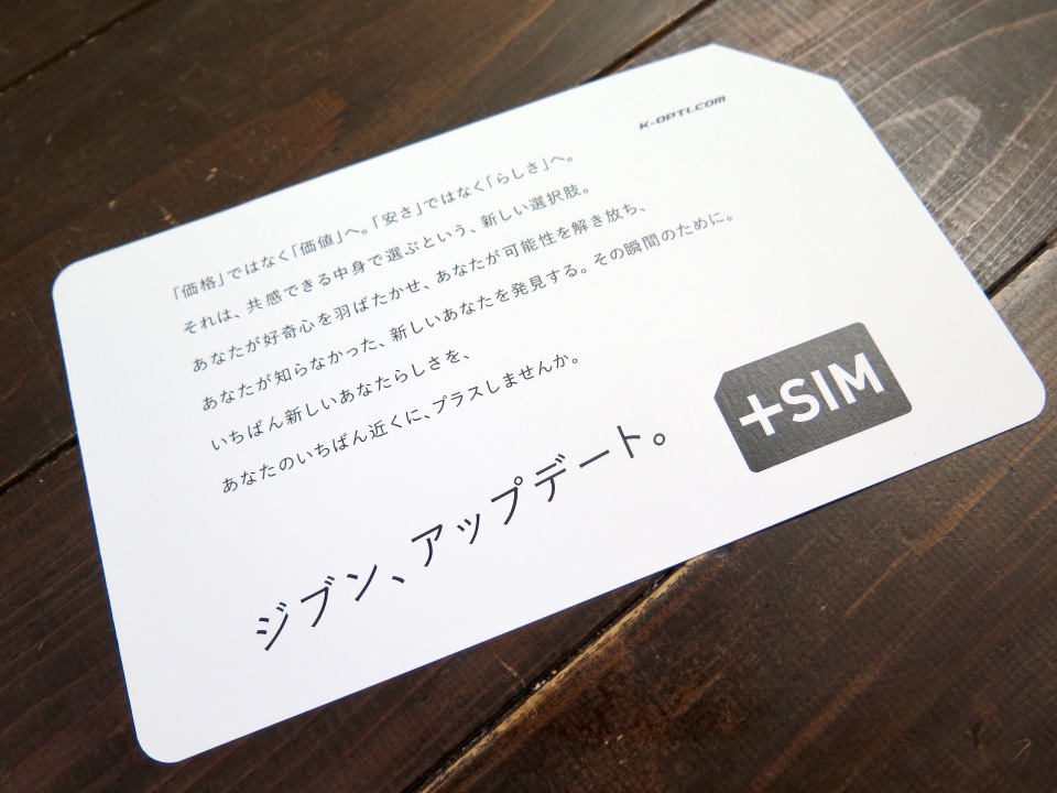 ケイ・オプティコムが導入する新サービス「+SIM」:そのターゲットは就活生と新社会人だった 11番目の画像