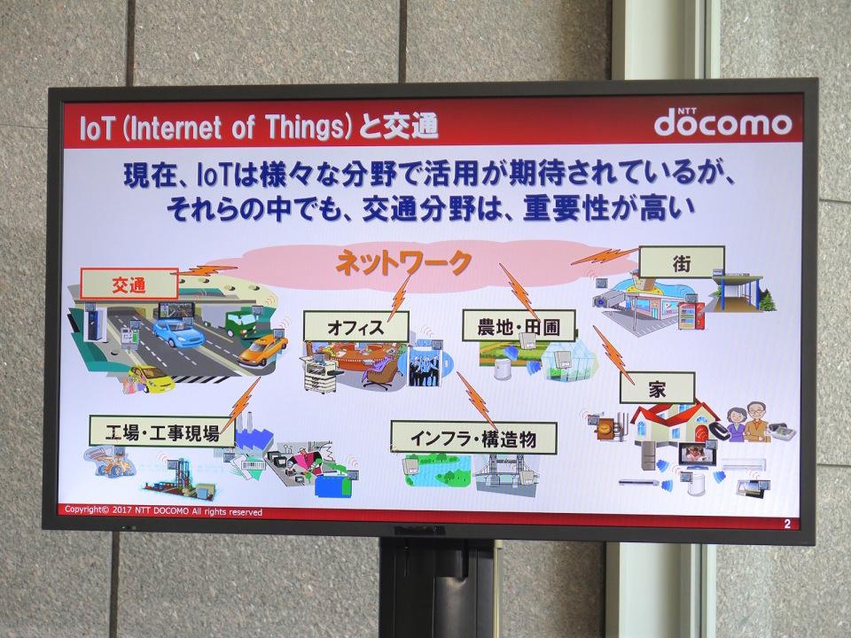 NTTドコモなどがAIタクシーを実証実験中:既存ドライバーや道路事情はどう変わる? 9番目の画像