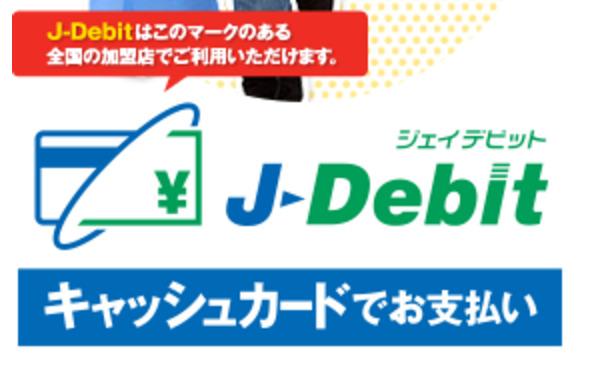 またクレジットカードで無駄遣い? 現金感覚で利用できる「デビットカード」のメリット・デメリット 4番目の画像