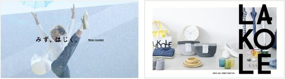 汚れや汗ばみも怖くない!思いっきり楽しく使えるライフスタイルブランド「LAKOLE」が新登場 1番目の画像