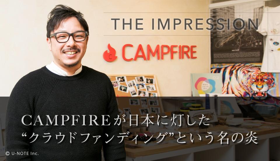 THE IMPRESSION|CAMPFIREが日本に灯したクラウドファンディングという名の炎 1番目の画像