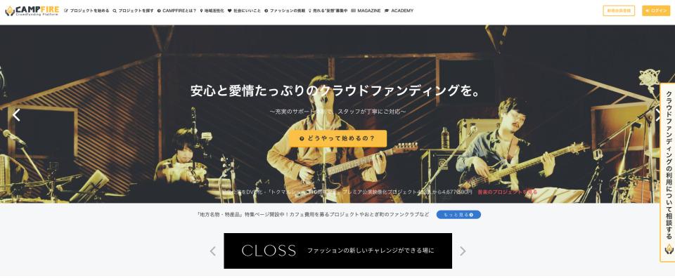 THE IMPRESSION|CAMPFIREが日本に灯したクラウドファンディングという名の炎 4番目の画像