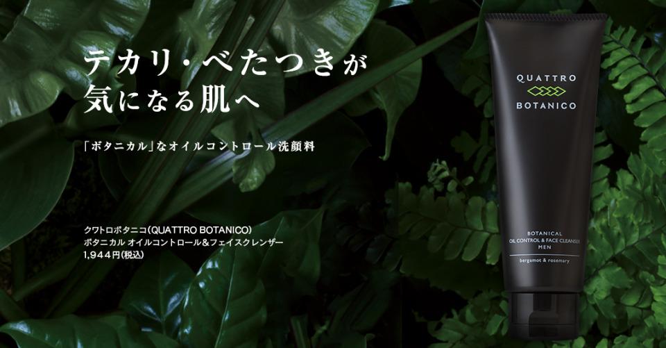 男性肌のテカリやベタつきに!QUATTRO BOTANICOからオイルコントロール洗顔料が登場 1番目の画像