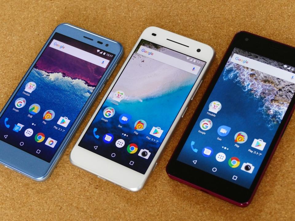 Googleブランド「Android One」に新モデル登場!507SH、S1、S2を徹底比較 1番目の画像