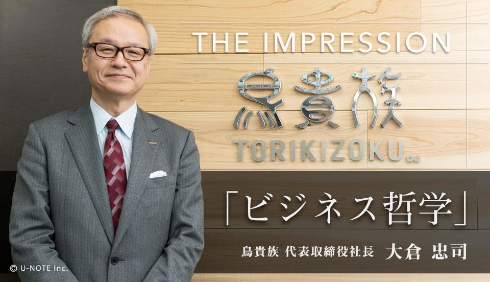 THE IMPRESSION 鳥貴族 代表取締役社長・大倉忠司のビジネス哲学 1番目の画像