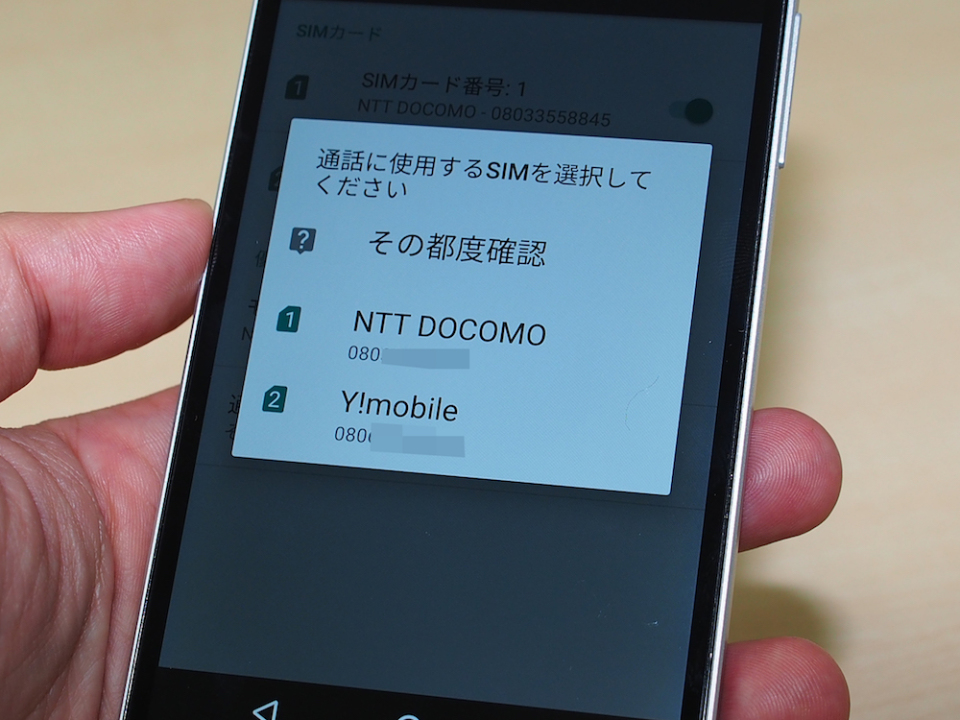 Android搭載で生まれ変わった「VAIO Phone」をジャーナリスト石野純也が徹底レビュー 4番目の画像