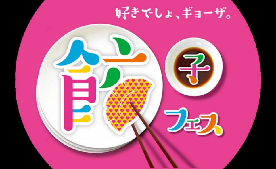 """餃子にビールはもう古い! GWは「餃子フェス」でワインや日本酒にも合う""""イマドキ餃子""""を食す!! 1番目の画像"""