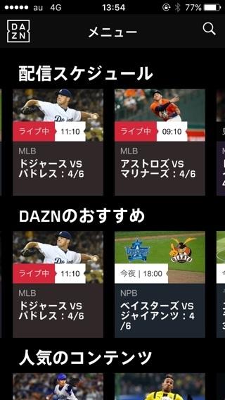 ネットでスポーツを観る時代、制するのはどのサービス?「DAZN」vs「スポナビライブ」徹底比較 6番目の画像