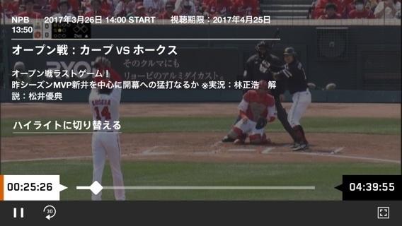ネットでスポーツを観る時代、制するのはどのサービス?「DAZN」vs「スポナビライブ」徹底比較 7番目の画像