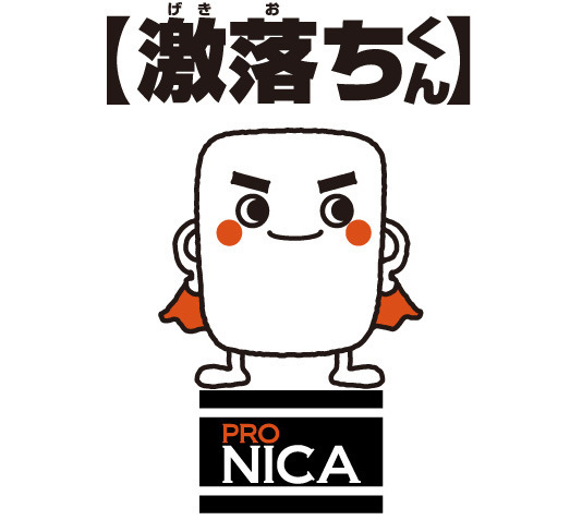 【謎コラボ】掃除に大活躍の「激落ちくん」が 消臭アイテム「PRONICA」と高級Tシャツ?を発売 1番目の画像