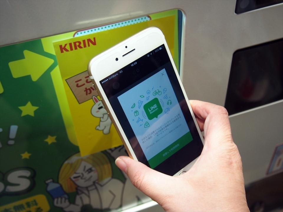 「LINE Pay」対応サービス「タピネス」誕生!自販機に「LINE」をかざしてドリンク無料に 3番目の画像