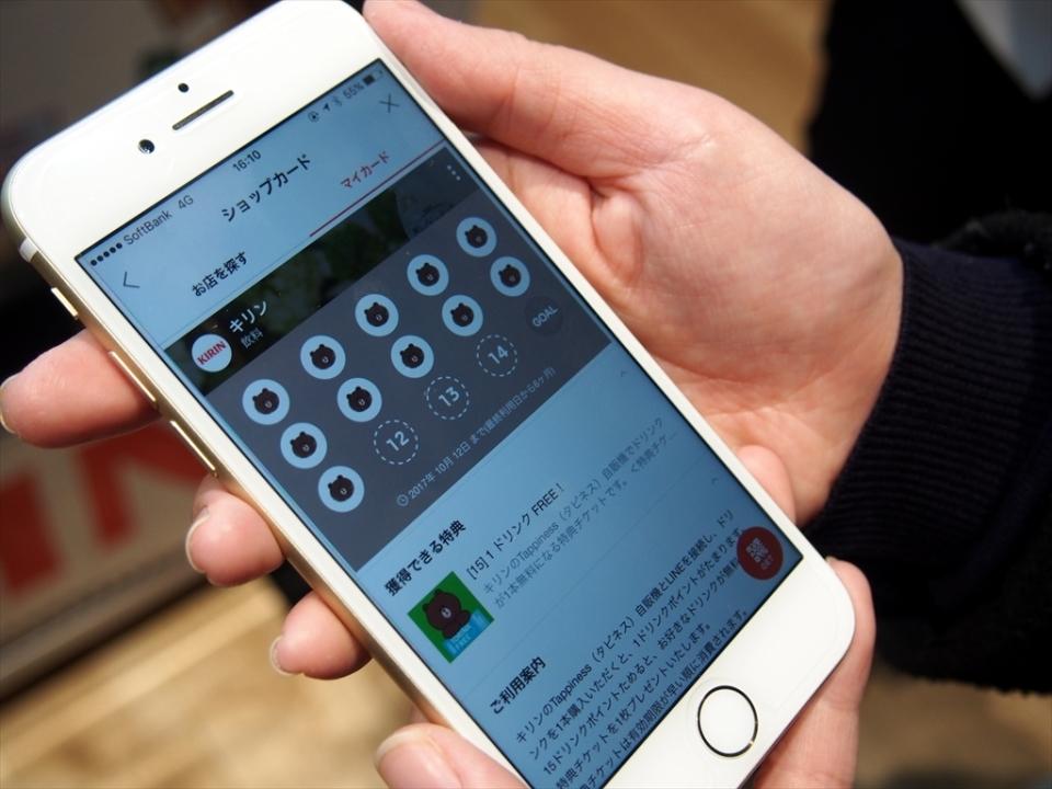 「LINE Pay」対応サービス「タピネス」誕生!自販機に「LINE」をかざしてドリンク無料に 6番目の画像