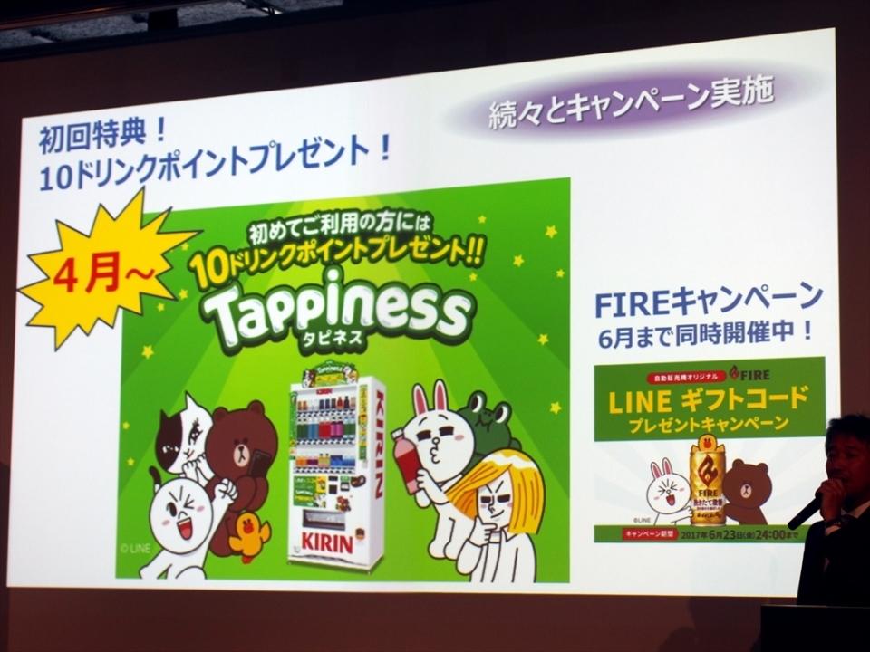 「LINE Pay」対応サービス「タピネス」誕生!自販機に「LINE」をかざしてドリンク無料に 12番目の画像