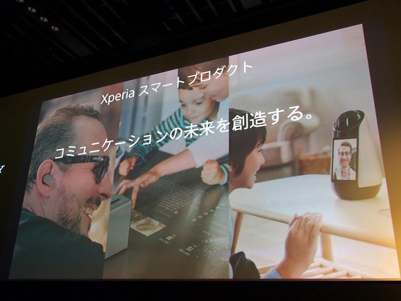 壁や机に投影した映像をタッチ操作!「Xperia Touch」ファーストインプレッション 6番目の画像