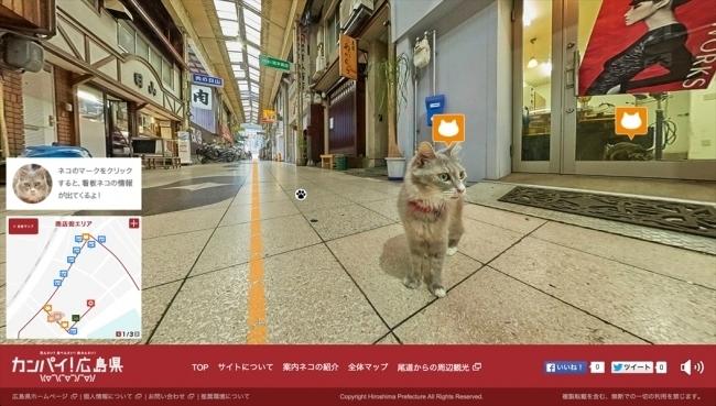 """""""猫目線""""のデジタルマップ「広島Cat Street view」が世界的な広告賞を受賞! 1番目の画像"""