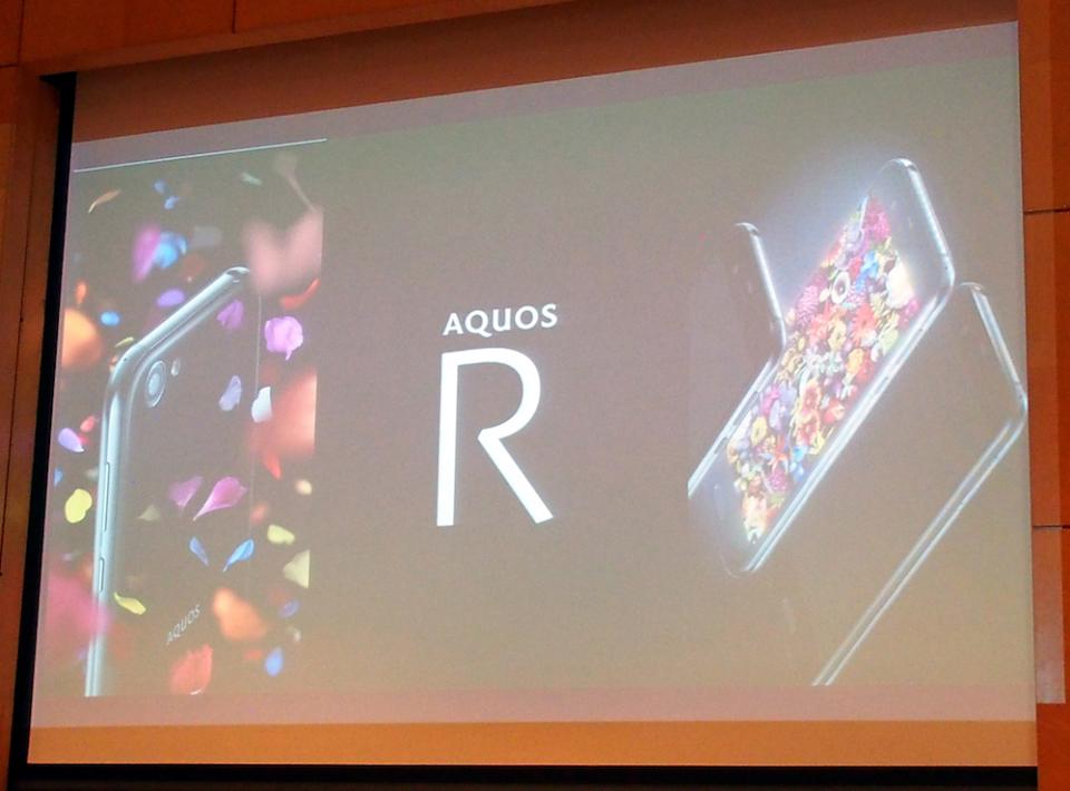 シャープ渾身の最新スマホ「AQUOS R」:その実力とブランディング戦略をレポート 3番目の画像