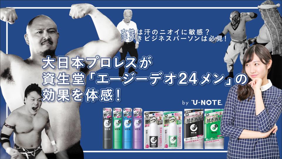 女性は汗のニオイに敏感だった? 資生堂「エージーデオ24 メン」VS大汗プロレスラーで実力を検証 1番目の画像