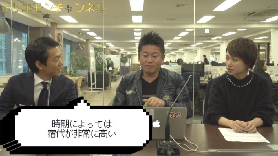 ホリエモン「日本の旅館業法は厳しすぎだよね」東京オリンピックに向けて、日本の旅館はどう変わる? 4番目の画像