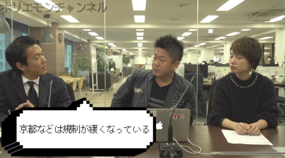 ホリエモン「日本の旅館業法は厳しすぎだよね」東京オリンピックに向けて、日本の旅館はどう変わる? 5番目の画像