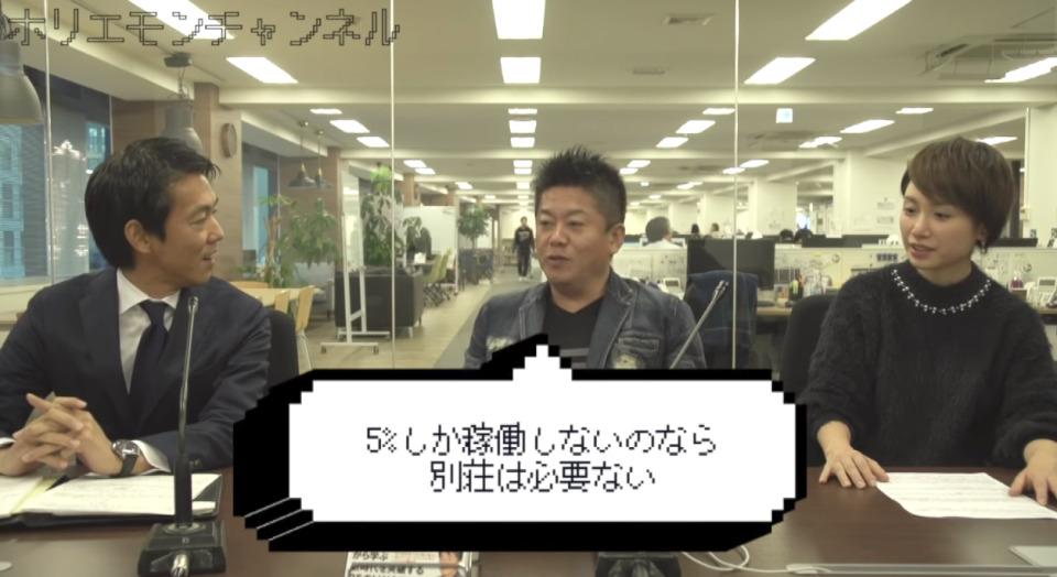ホリエモン「日本の旅館業法は厳しすぎだよね」東京オリンピックに向けて、日本の旅館はどう変わる? 1番目の画像