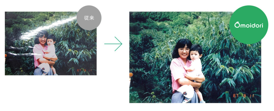 """大切な思い出を""""永遠のもの""""に:紙焼き写真をテカらずデジタル化する「Omoidori」 2番目の画像"""