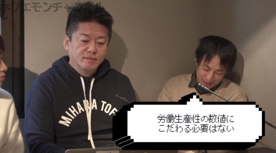 「日本のサラリーマンは自分の給料分働けてないじゃん!」ホリエモン&ひろゆきが語る日本の労働生産性 3番目の画像