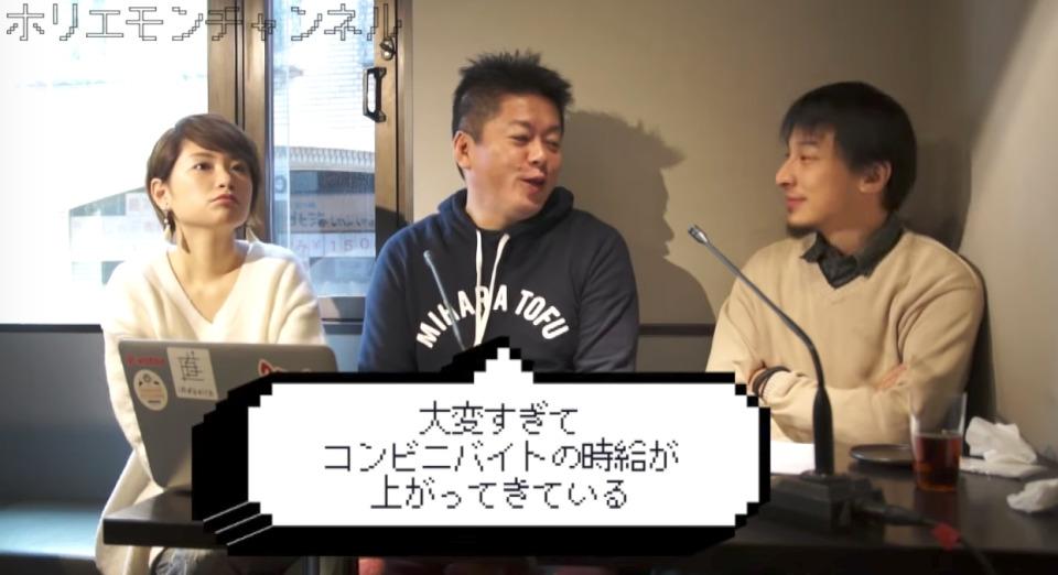 「日本のサラリーマンは自分の給料分働けてないじゃん!」ホリエモン&ひろゆきが語る日本の労働生産性 1番目の画像