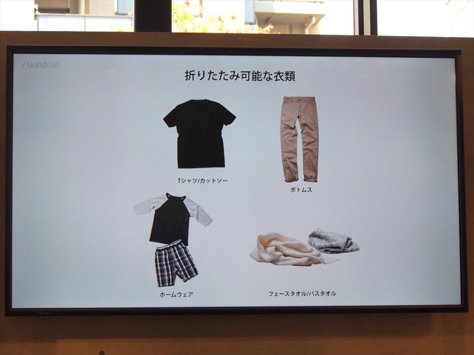 限定予約が開始した全自動衣類折り畳み機「ランドロイド」はお値段なんと185万円! 5番目の画像