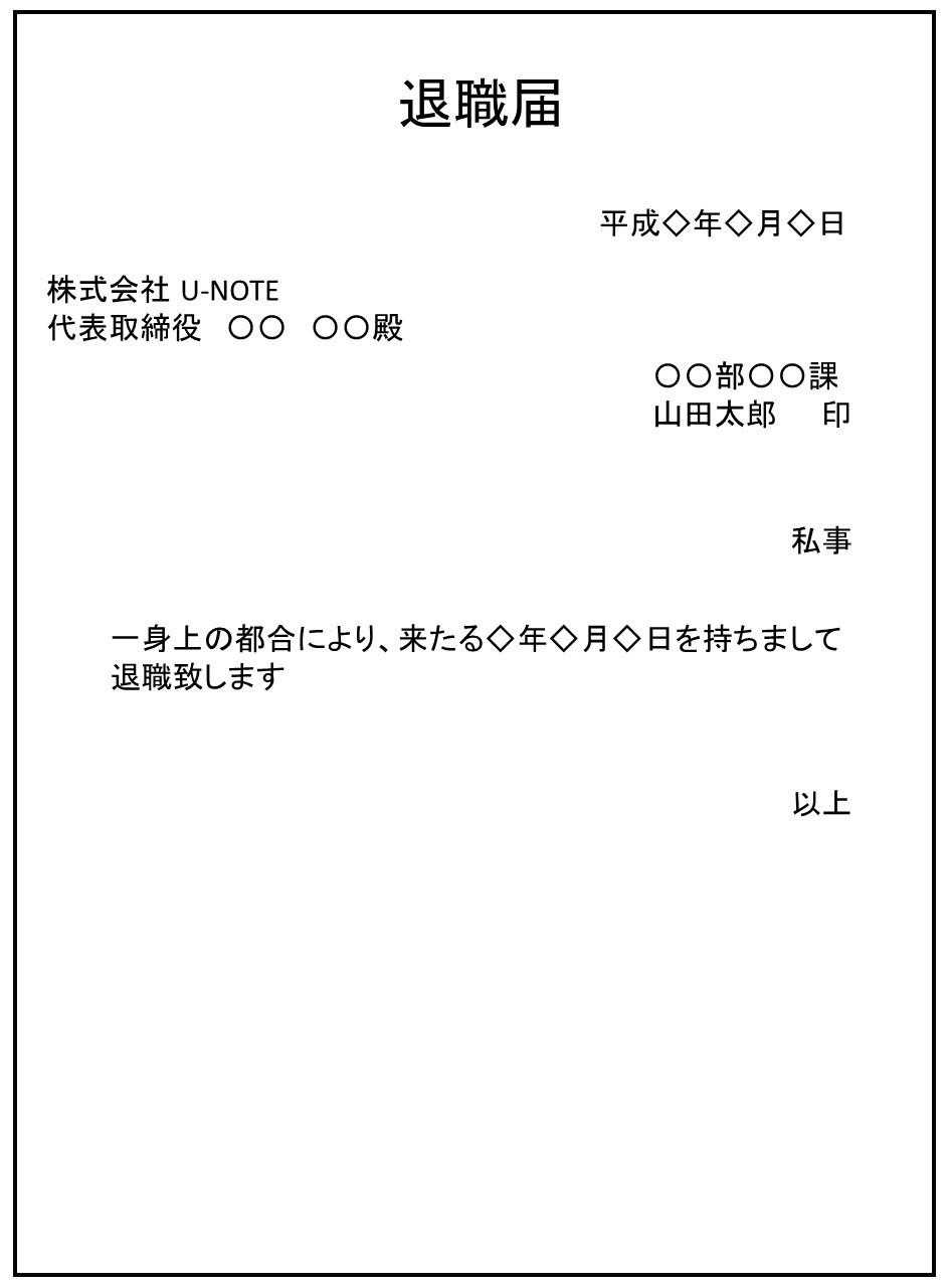 退職届・退職願の書き方(テンプレ・例文付):退職届の添え状の書き方も徹底解説! 5番目の画像