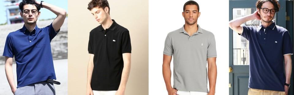 【ポロシャツのすすめ】定番アイテムで、ビジネスシーンも休日もストレスから解放! 1番目の画像