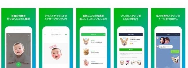スマホで手軽にLINEスタンプ化&販売できるアプリ「LINE Creators Studio」 2番目の画像