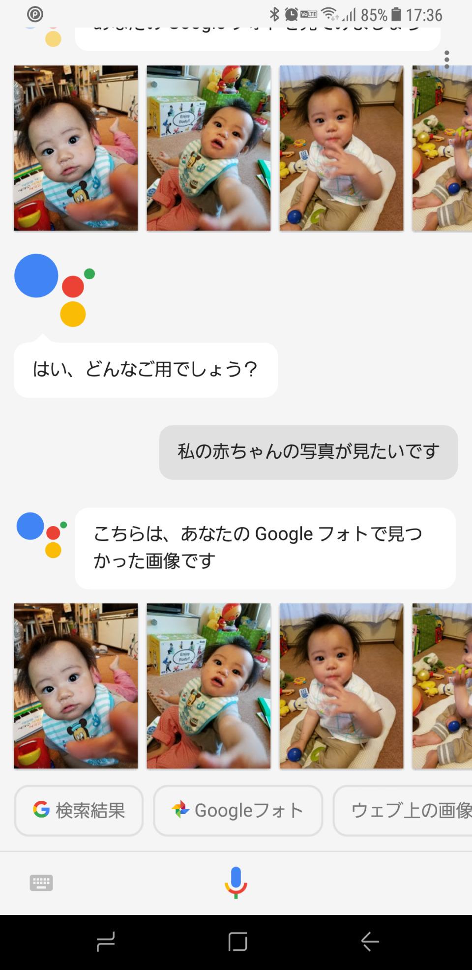 「OK、Google」で呼び出す「Googleアシスタント」はどこまでやれるかレビューしてみた。 3番目の画像