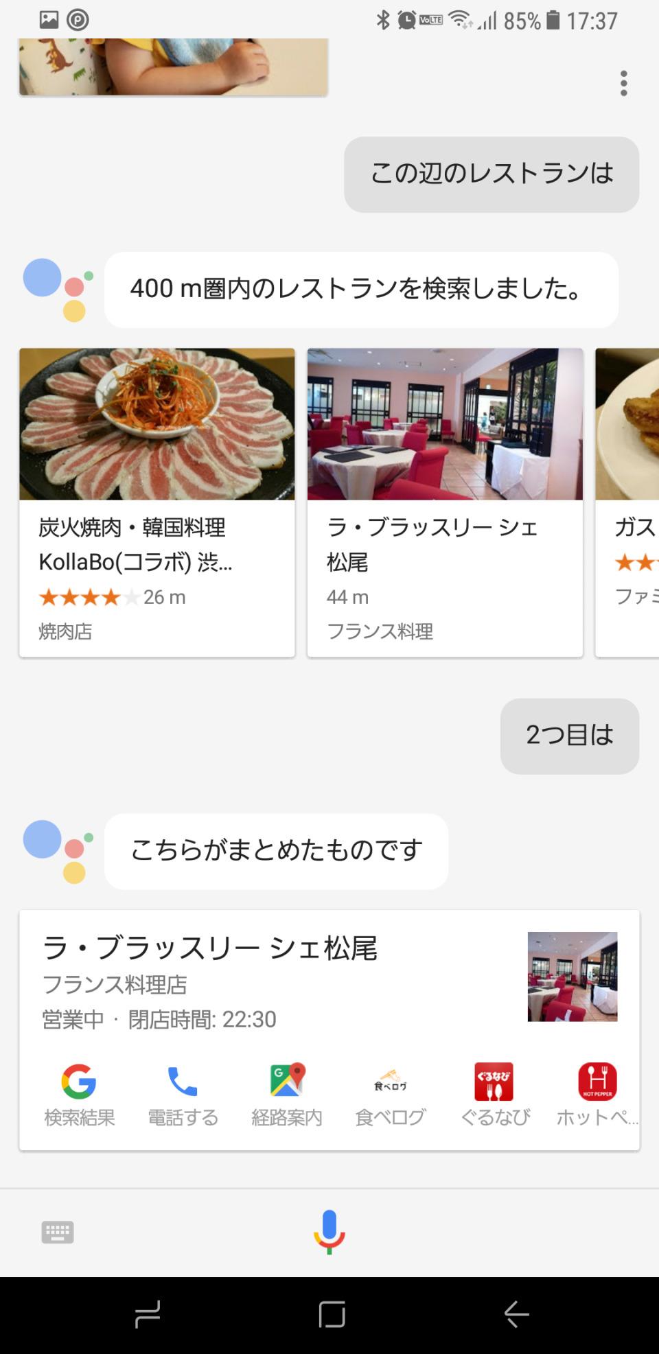 「OK、Google」で呼び出す「Googleアシスタント」はどこまでやれるかレビューしてみた。 4番目の画像