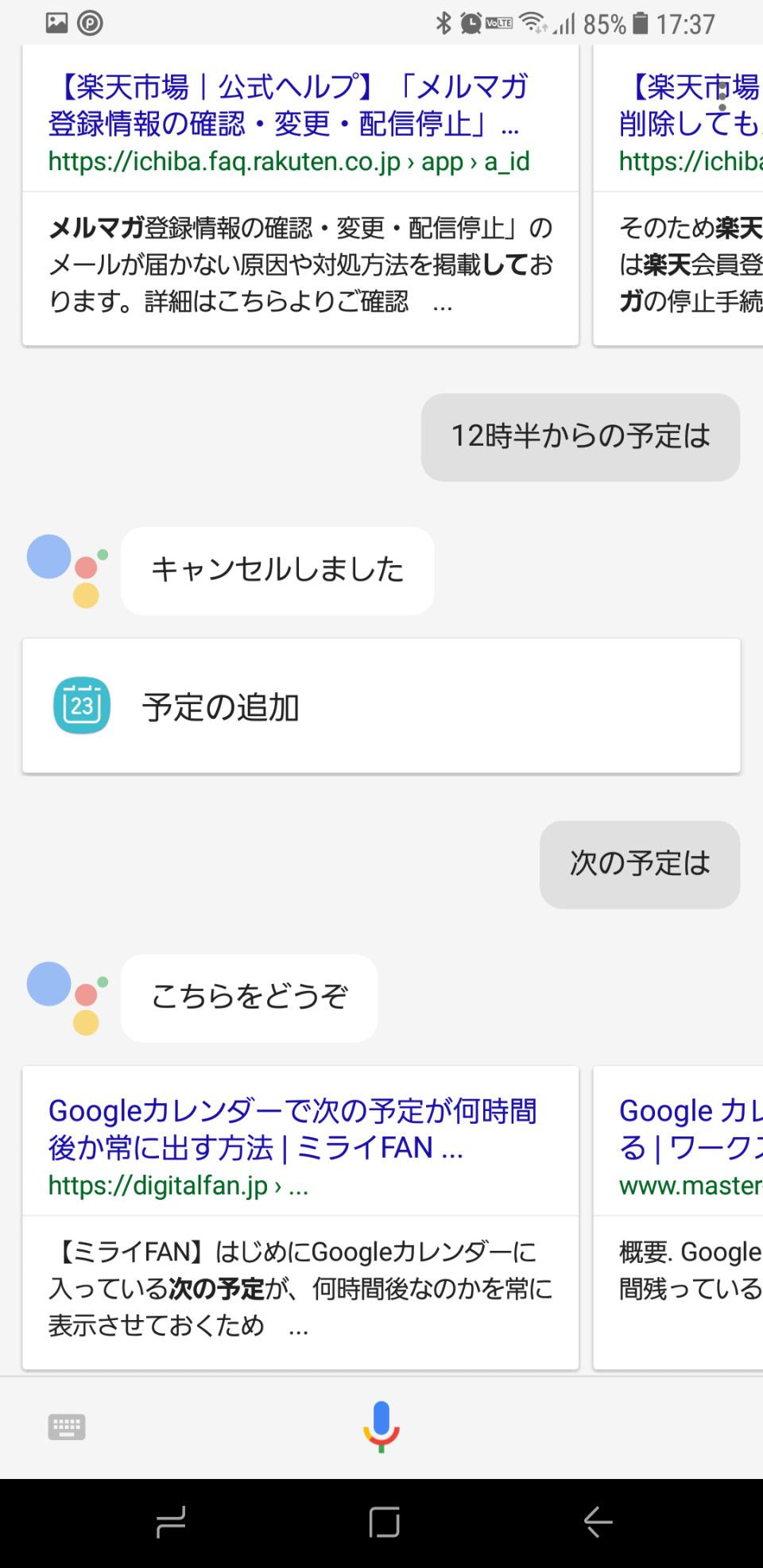 「OK、Google」で呼び出す「Googleアシスタント」はどこまでやれるかレビューしてみた。 5番目の画像