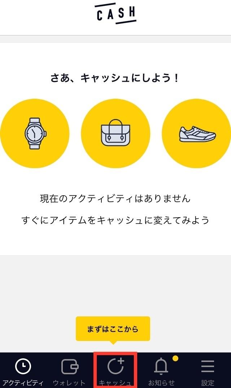 IT質屋が誕生? 写真を撮って査定→即現金化できるアプリ「CASH」 3番目の画像