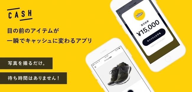 IT質屋が誕生? 写真を撮って査定→即現金化できるアプリ「CASH」 1番目の画像