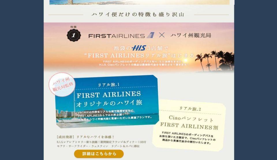 ファーストクラスの搭乗体験ができる!「FIRST AIRLINES」でハワイ行きVR体験レポ 17番目の画像