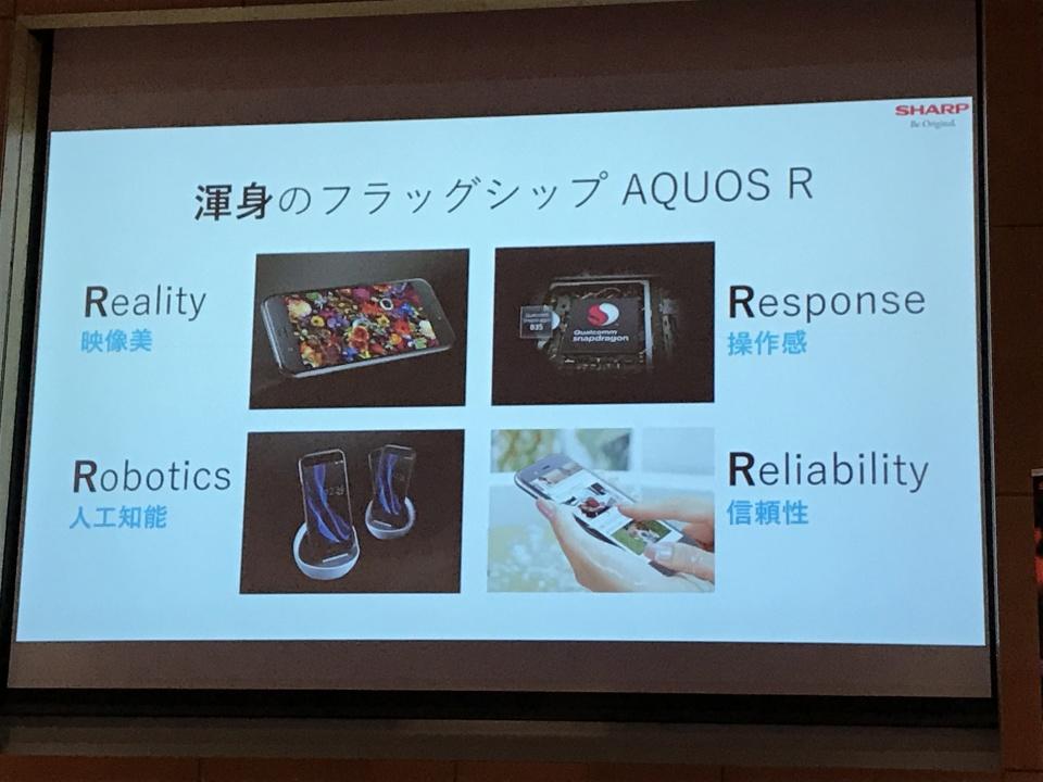 シャープ最新スマホ「AQUOS R」は7月7日発売!CM発表会には柴咲コウが登場 2番目の画像