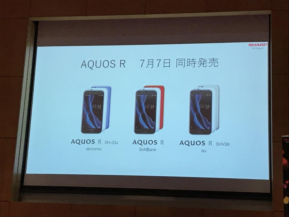 シャープ最新スマホ「AQUOS R」は7月7日発売!CM発表会には柴咲コウが登場 5番目の画像